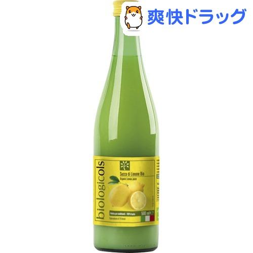 biologicoils シチリア産有機レモン生搾りストレート(500mL)【東京セントラル】