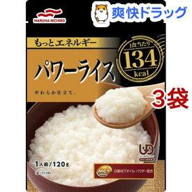 メディケア食品 もっとエネルギー パワーライス(120g*3コセット)【メディケア食品】