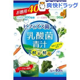 ビフィズス菌入り乳酸菌青汁(3g*40包)【YUWA(ユーワ)】