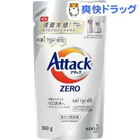 アタックZERO 洗濯洗剤 つめかえ用(360g)【アタックZERO】