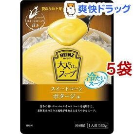 ハインツ 大人むけのスープ 冷たいスイートコーンポタージュ(160g*5袋セット)【ハインツ(HEINZ)】
