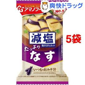 アマノフーズ 減塩いつものおみそ汁 なす(1食入*5コセット)【アマノフーズ】[味噌汁]