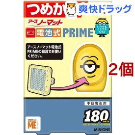 アースノーマット 電池式プライム ミニオンズ 180日用 つめかえ(2個セット)【アース ノーマット】