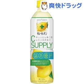 キレートレモンシーサプライ(900ml*12本入)【キレートレモン】