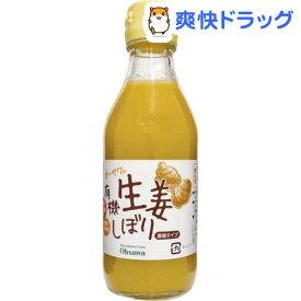 オーサワの有機生姜しぼり(200ml)【オーサワ】