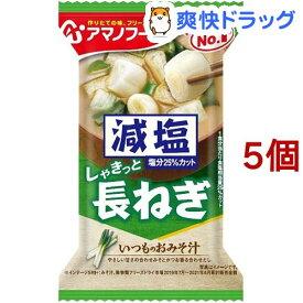 アマノフーズ 減塩いつものおみそ汁 長ねぎ(1食入*5コセット)【アマノフーズ】[味噌汁]