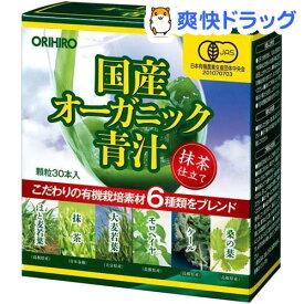 国産オーガニック青汁(2g*30本)【オリヒロ(サプリメント)】