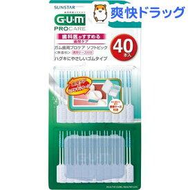 ガム(G・U・M) 歯周プロケア ソフトピック 無香料 40P サイズSSS-S(40本入)【ガム(G・U・M)】