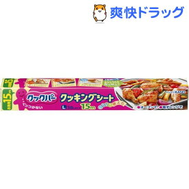 クックパー クッキングシート L(30cm*15m)【クックパー】