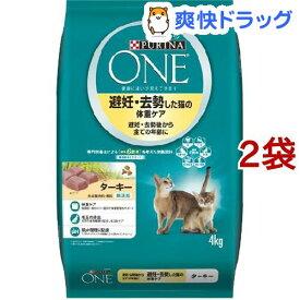 ピュリナワン キャット 避妊・去勢した猫の体重ケア ターキー(4kg*2コセット)【dalc_purinaone】【ピュリナワン(PURINA ONE)】[キャットフード]