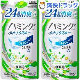 ハミング ファイン 柔軟剤 リフレッシュグリーンの香り 詰め替え(480ml*2コセット)【ハミング】[部屋干し]