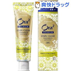 Ora2(オーラツー) プレミアム ステインクリアペースト シャイニーシトラスミント(100g)【Ora2(オーラツー)】
