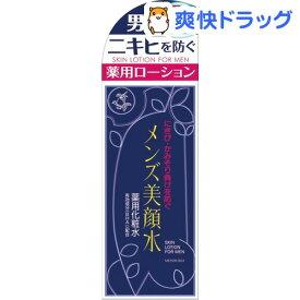 明色 薬用化粧水 メンズ美顔水(90mL)【明色 美顔】