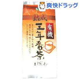 ひしわ 有機熟成 三年番茶(80g)【ひしわ】
