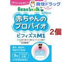 ビーンスターク 赤ちゃんのプロバイオビフィズスM1(8ml*2コセット)【ビーンスターク】