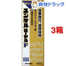 ユンケル ローヤル F 滋養強壮 50ml(50ml*3箱セット)