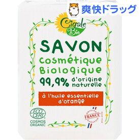 シガールビオ オーガニックソープ オレンジ(100g)【シガールビオ】