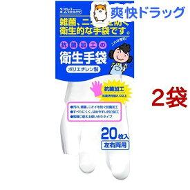 抗菌ポリエチレン手袋 フリーサイズ クリア(20枚入*2コセット)