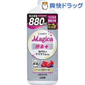 チャーミーマジカ 酵素プラス フレッシュピンクベリーの香り 詰替 大型サイズ(880ml)【w9j】【チャーミー】