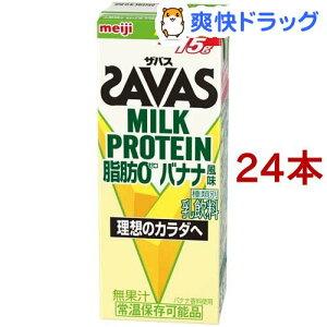 【訳あり】明治 ザバス ミルクプロテイン MILK PROTEIN 脂肪0 バナナ風味(200ml*24本セット)【ザバス ミルクプロテイン】