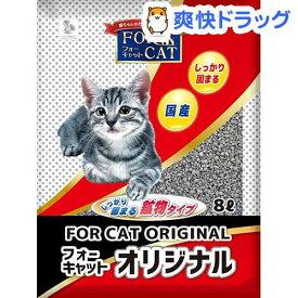 猫砂 固まる猫砂 フォーキャットオリジナル(8L)