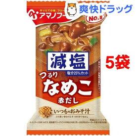 アマノフーズ 減塩いつものおみそ汁 なめこ(赤だし)(1食入*5コセット)【アマノフーズ】[味噌汁]