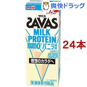 【訳あり】明治 ザバス ミルクプロテイン MILK PROTEIN 脂肪0 バニラ風味(200ml*24本セット)【ザバス ミルクプロテイン】