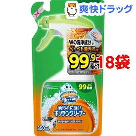 スクラビングバブル 油汚れに強い キッチンクリーナー 詰替用(350ml*18袋セット)【スクラビングバブル】