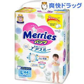 メリーズ おむつ パンツ L 9kg-14kg(44枚)【メリーズ】[オムツ 紙おむつ 赤ちゃん 通気性 肌 長時間]
