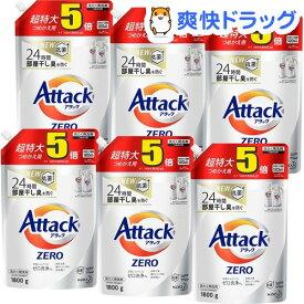 アタックZERO 洗濯洗剤 詰め替え 超特大サイズ 梱販売用(1800g*6コ入)【atkzr】【アタックZERO】