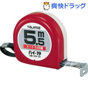 タジマ ハイ-19 5.5m メートル目盛 紙函 H19-55(1個)【タジマ】