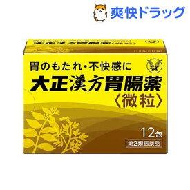 【第2類医薬品】大正漢方胃腸薬(12包)【大正漢方胃腸薬】