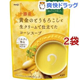 明治 十勝産黄金のとうもろこしと生クリームで仕立てたコーンスープ(180g*2袋セット)【明治】