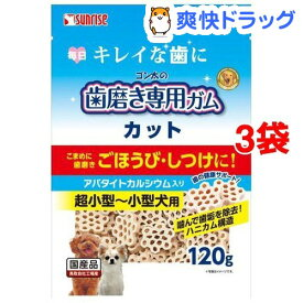 サンライズ ゴン太の歯磨き専用ガム カット アパタイトカルシウム入り(120g*3コセット)【ゴン太】