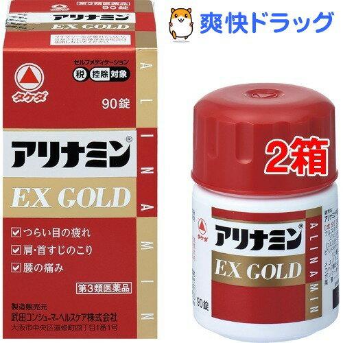 【第3類医薬品】アリナミンEX ゴールド(セルフメディケーション税制対象)(90錠*2コセット)【アリナミン】【送料無料】