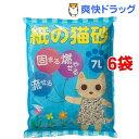 紙の猫砂(7L*6コセット)【オリジナル 猫砂】