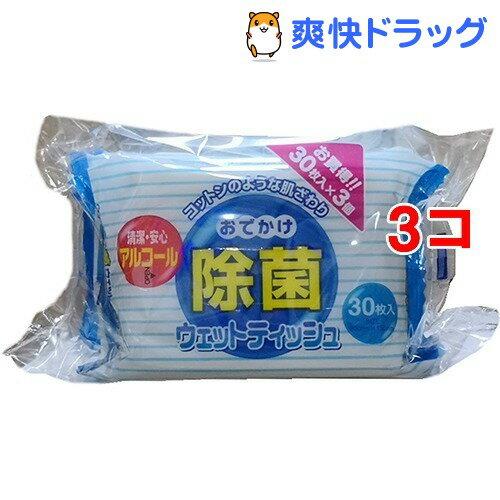 除菌 おでかけ ウェットティッシュ(30枚*3コ入*3コセット)