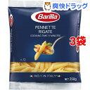 バリラ ペンネッテリガーテ(250g*3コセット)【バリラ(Barilla)】
