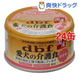 デビフ 愛犬の介護食 ささみ(85g*24コセット)【デビフ(d.b.f)】