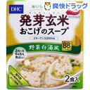 【訳あり】DHC 発芽玄米おこげのスープ 野菜白湯風(2食入)【DHC サプリメント】