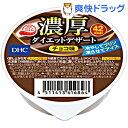 【訳あり】DHC 濃厚ダイエットデザート チョコ味(70g)【DHC】
