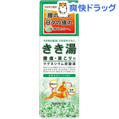 きき湯 マグネシウム炭酸湯(360g)【きき湯】
