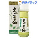 えごま油(170g)[ごま油 エゴマ油 エゴマ]