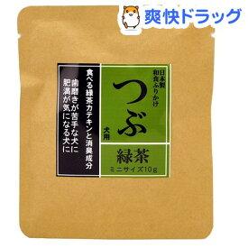 伝統食ふりかけ つぶ 緑茶(10g)【伝統食ふりかけ】