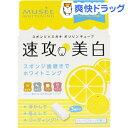 【企画品】ミュゼホワイトニング ポリリンキューブ グレープフルーツの香り 1回分*3包(1コ入)