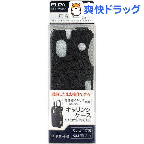 エルパ イヤリス専用キャリングケース ブラック AS-CA01(BK)(1コ入)【エルパ(ELPA)】【送料無料】