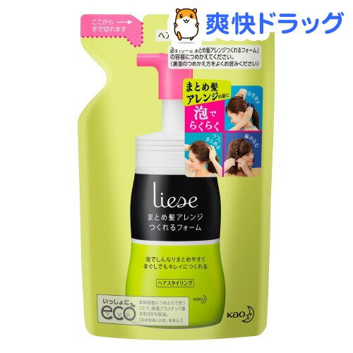 リーゼ まとめ髪アレンジつくれるフォーム つめかえ用(130mL)【kao1610T】【リーゼ】