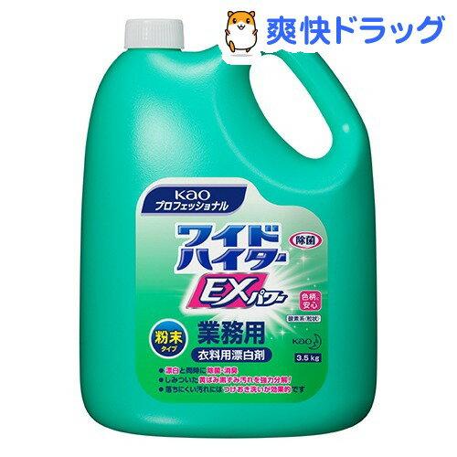 ワイドハイターEX パワー 粉末タイプ 業務用(3.5kg)【ワイドハイター】