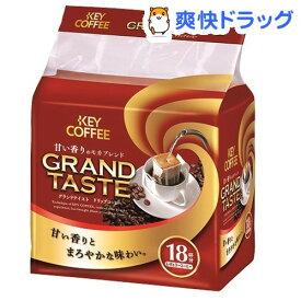 キーコーヒー ドリップバッグ グランドテイスト 甘い香りのモカブレンド(7g*18袋)【キーコーヒー(KEY COFFEE)】