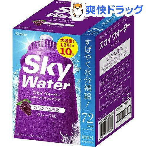 スカイウォーター グレープ 内箱 1L用(10袋入)【スカイウォーター】